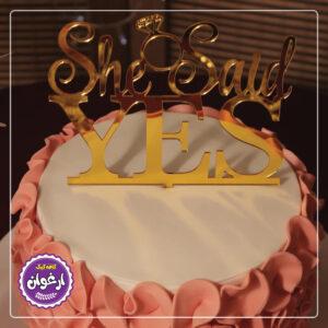 کیک بله برون نامزدی