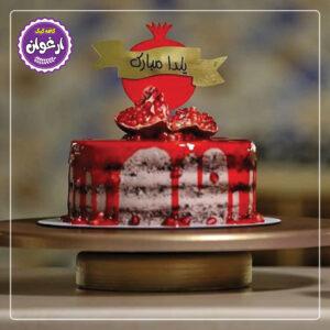 کیک شب یلدا (انار)