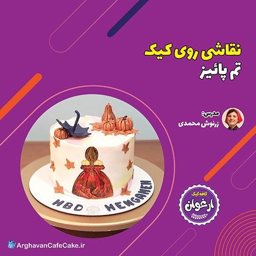 آموزش نقاشی روی کیک (طرح دخترانه)
