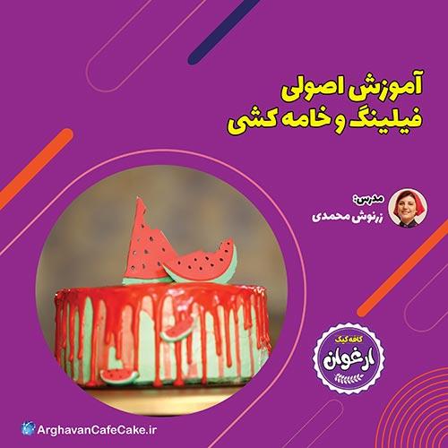 تزئین کیک یلدایی