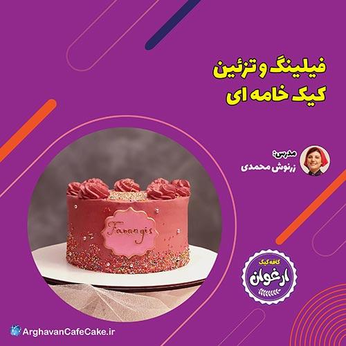 آموزش کیک خامه ای