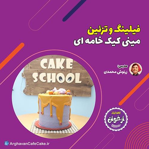 تزئین مینی کیک خامه ای