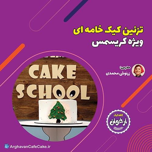 آموزش کیک درخت کریسمس