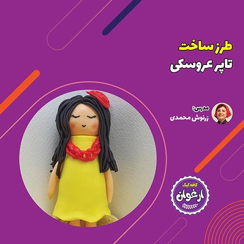 طرز ساخت تاپر عروسکی دخترانه